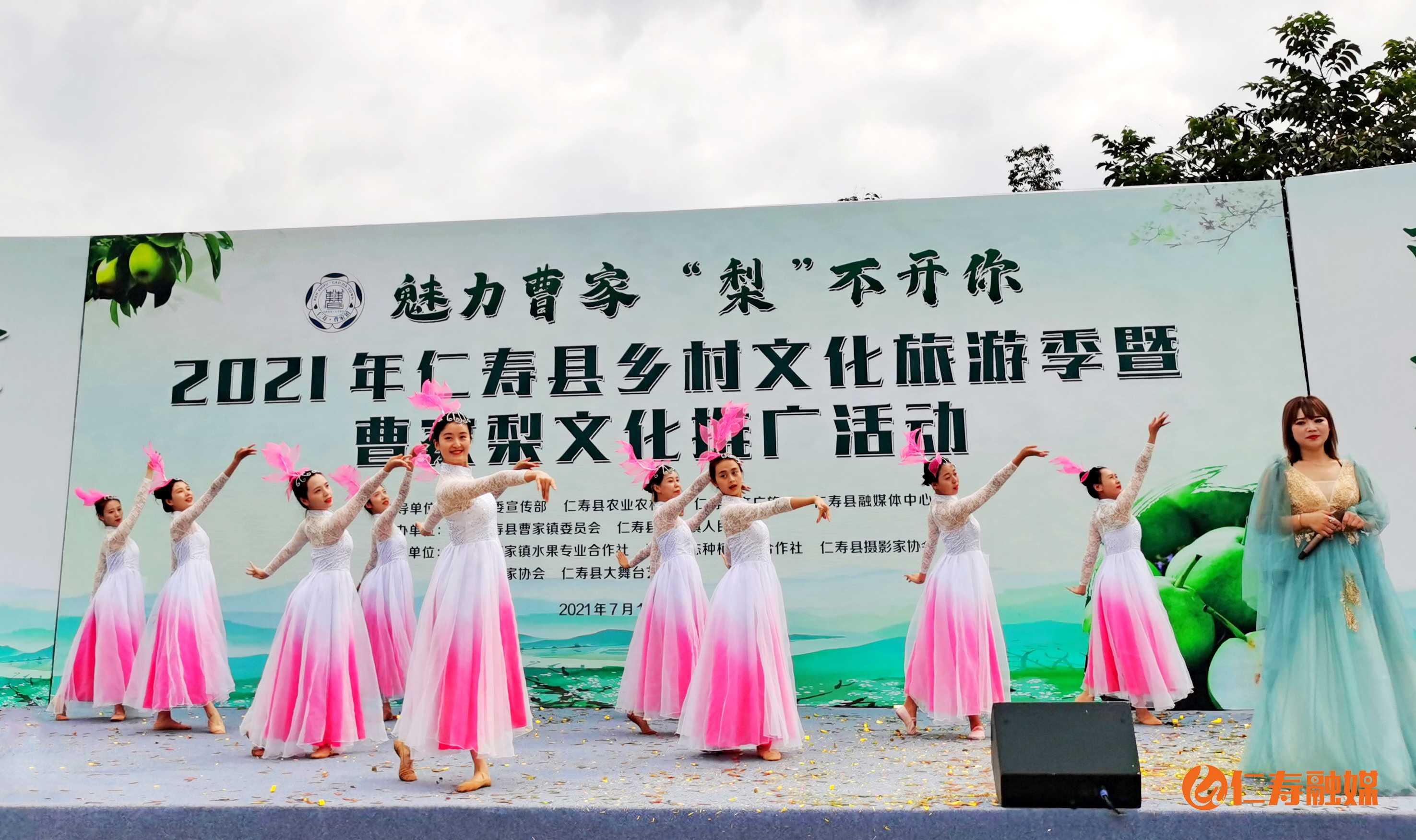 2021年仁寿县乡村文化旅游季暨曹家梨文化推广活动开幕