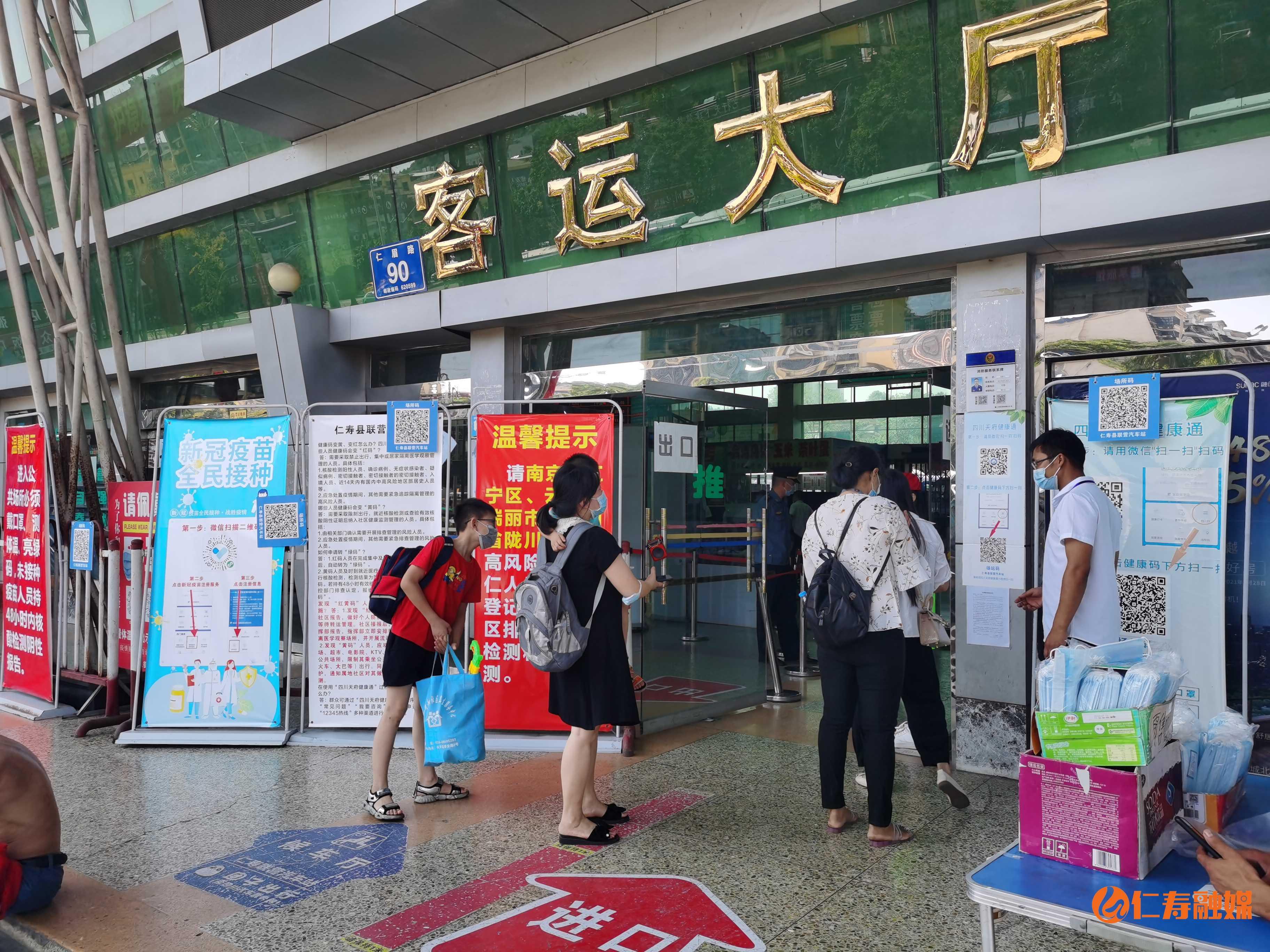 ?县联营汽车站强化疫情防控措施保障旅客出行安全