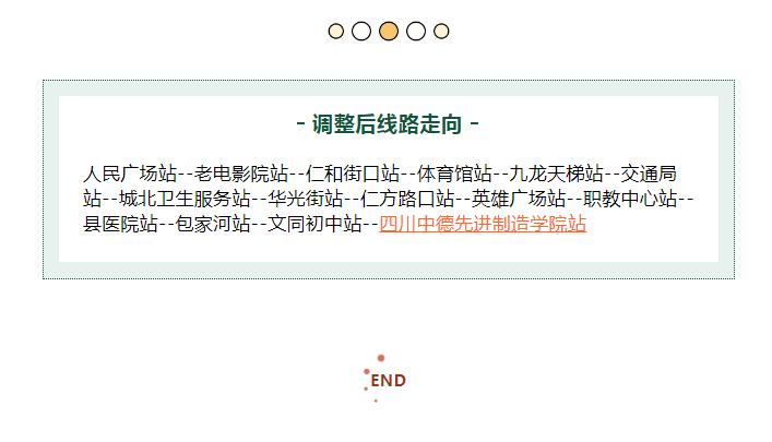 公交8路新增四川中德先进制造学院站