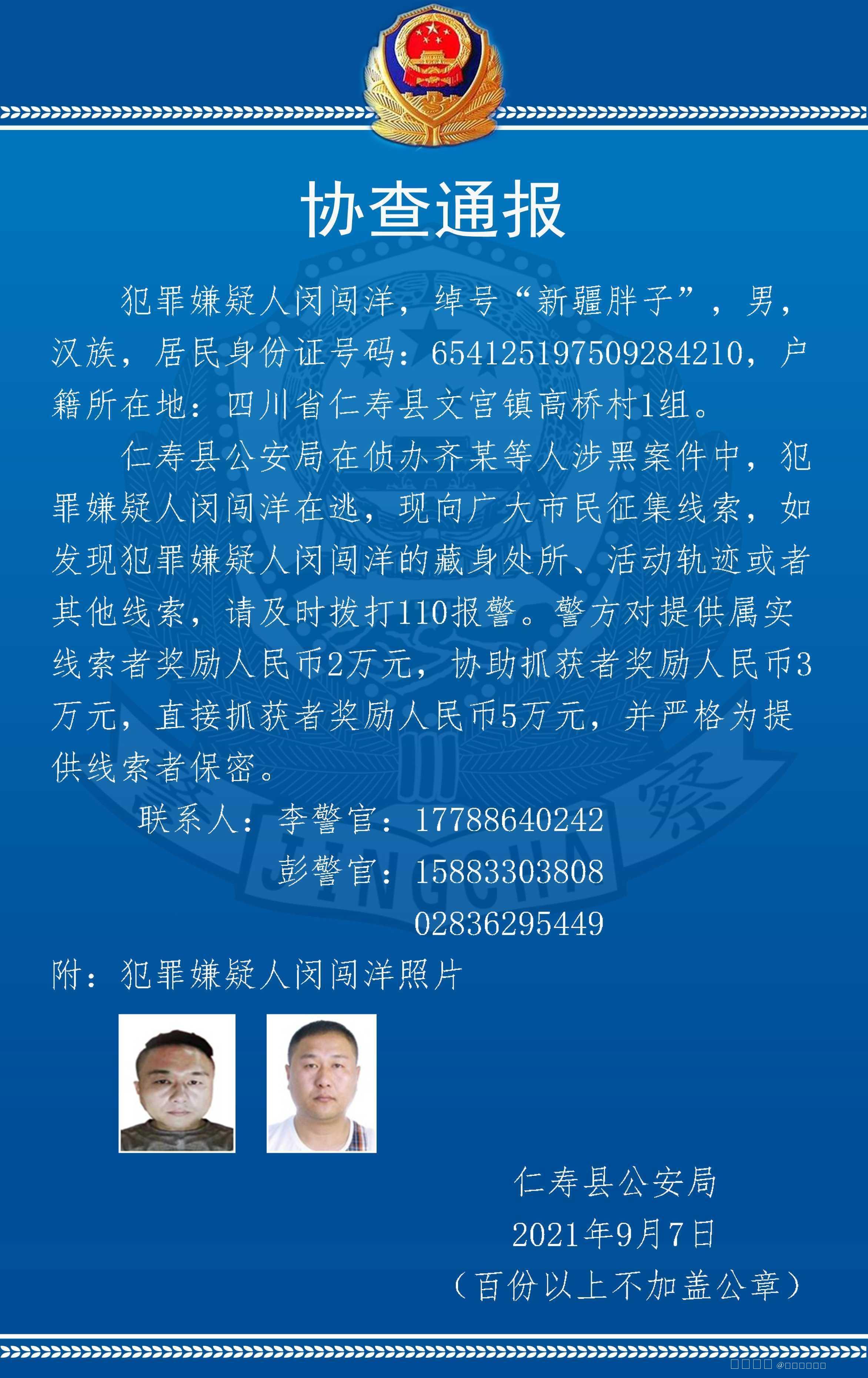 仁寿警方最高悬赏5万征集犯罪嫌疑人闵闯洋在逃线索