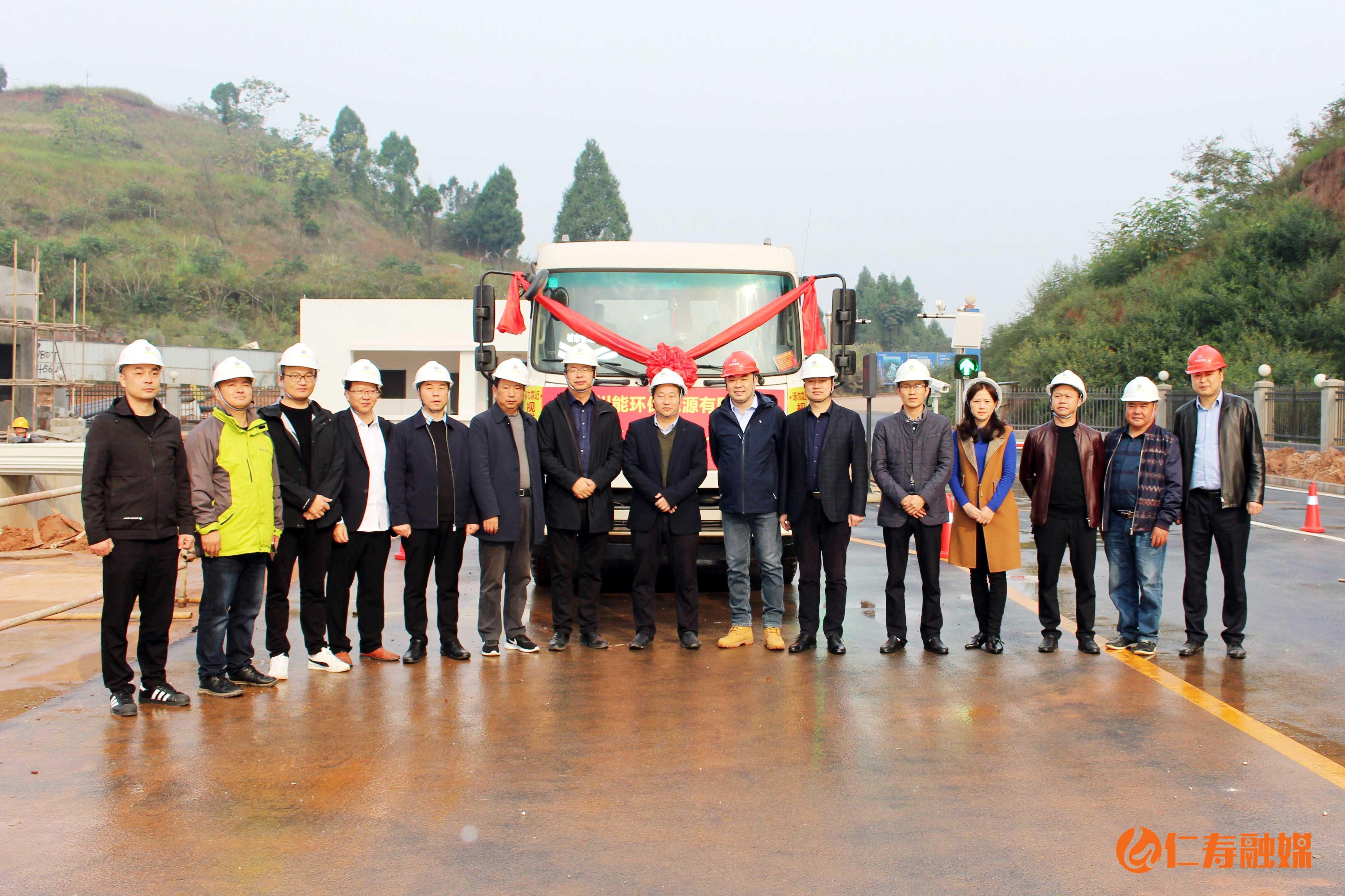 仁寿县生活垃圾环保发电厂项目首车垃圾进厂