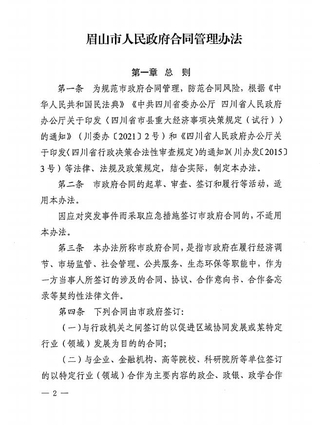 【温馨提示】仁寿县住房和城乡建设局关于防范商品房交易风险